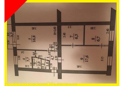 Продаю 4-х комнатную квартиру в Морозовске!